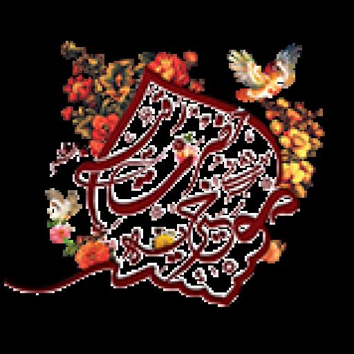 بنیاد خیریه حضرت رقیه (س)